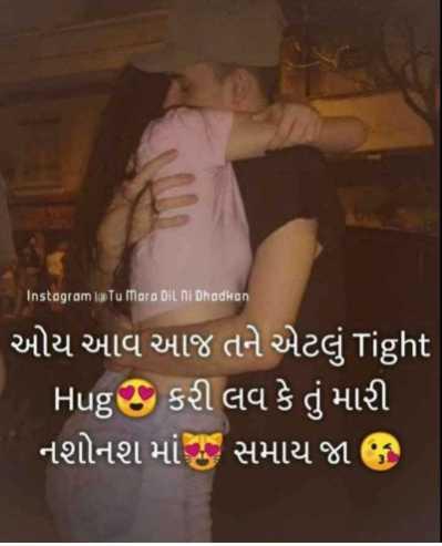 😍 awww... 🥰😘❤️ - Instagram lalu Maro Dil Ni Dhadkan ' ઓય આવ આજ તને એટલું Tight ' Hug કરી લવ કે તું મારી ' નશોનશ માં છે સમાય જા ! - ShareChat