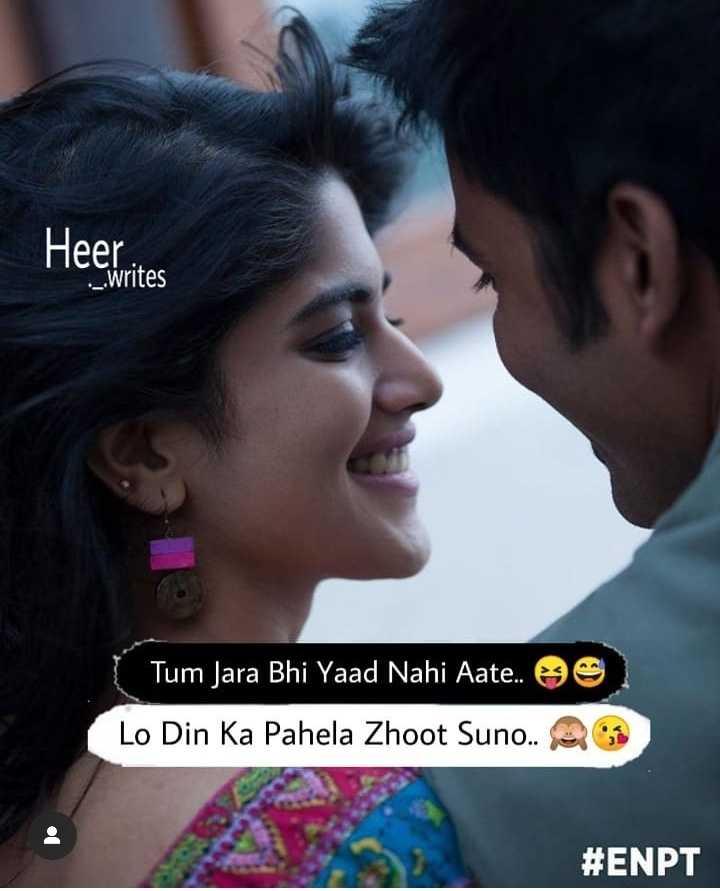 😍 awww... 🥰😘❤️ - Heer . . _ . writes Tum Jara Bhi Yaad Nahi Aate . . Lo Din Ka Pahela Zhoot Suno . . . # ENPT - ShareChat