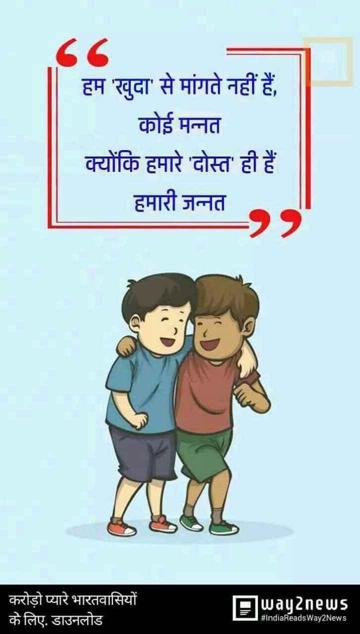 😍 awww... 🥰😘❤️ - हम ' खुदा ' से मांगते नहीं हैं , कोई मन्नत क्योंकि हमारे ' दोस्त ' ही हैं हमारी जन्नत ' करोड़ो प्यारे भारतवासियों के लिए . डाउनलोड way2news # IndiaReads Way2News - ShareChat