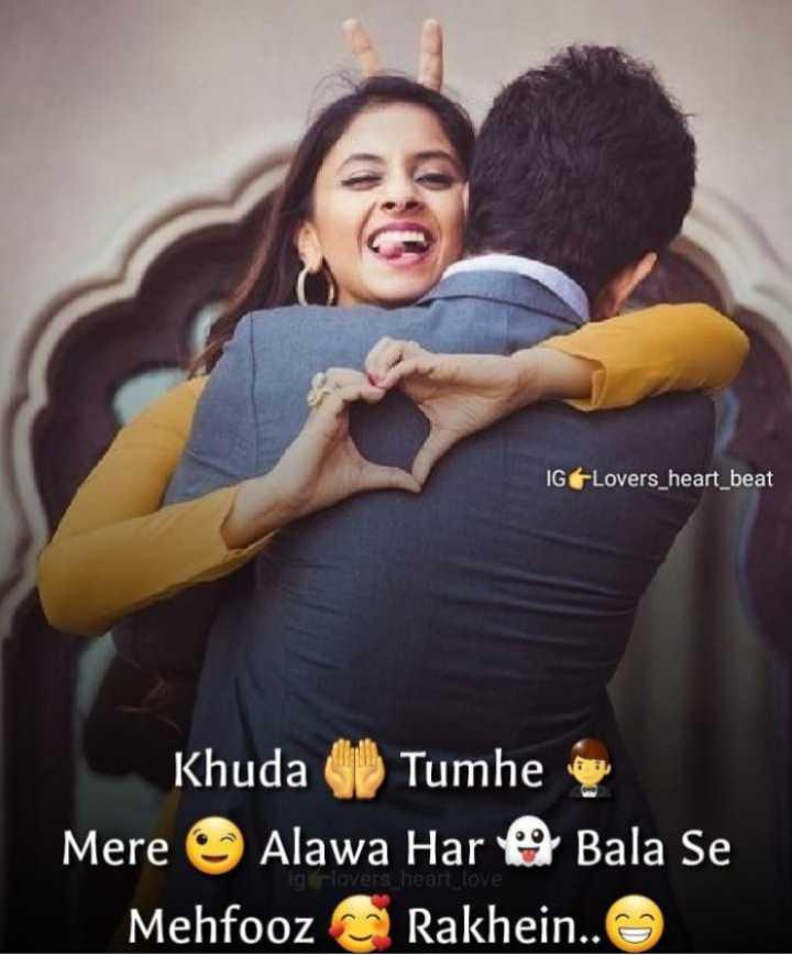 😍 awww... 🥰😘❤️ - IG - Lovers _ heart _ beat Khuda Tumhe Mere Alawa Harley Bala Se Mehfooz Rakhein . . iglovers heart love - ShareChat