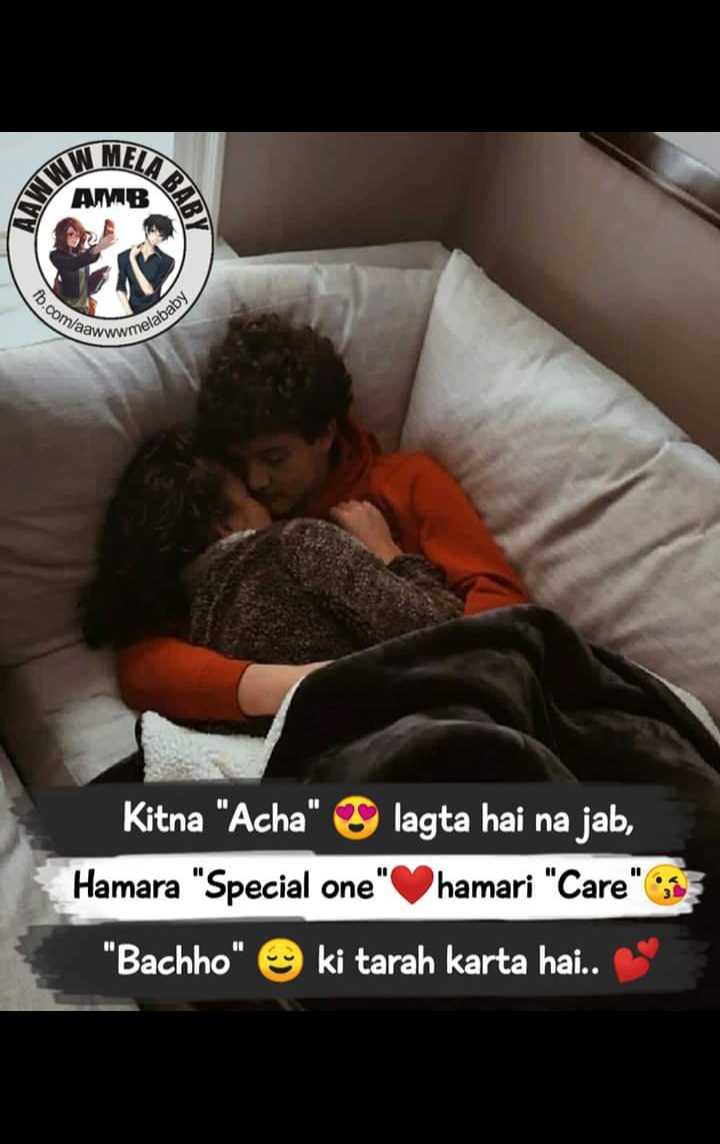 😍 awww... 🥰😘❤️ - MELA WW AMB BABY 0 . com / aaw Wwmelababy Kitna Acha lagta hai na jab , Hamara Special one hamari Care Bachho ☺ ki tarah karta hai . . - ShareChat