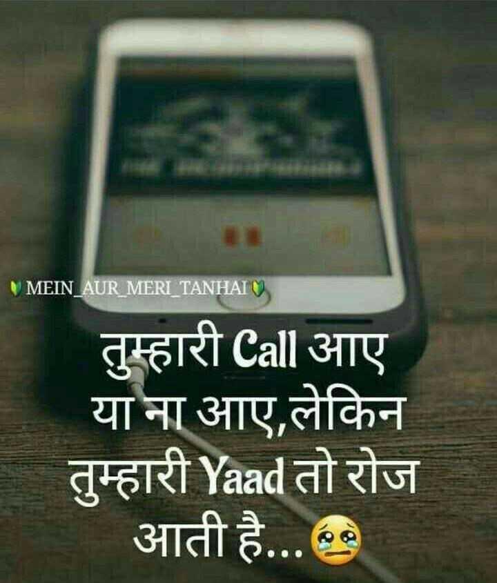 😍 awww... 🥰😘❤️ - MEIN AUR MERI TANHAI तुम्हारी Call आए । या ना आए , लेकिन तुम्हारी Yaad तो रोज आती है . . . ०० - ShareChat
