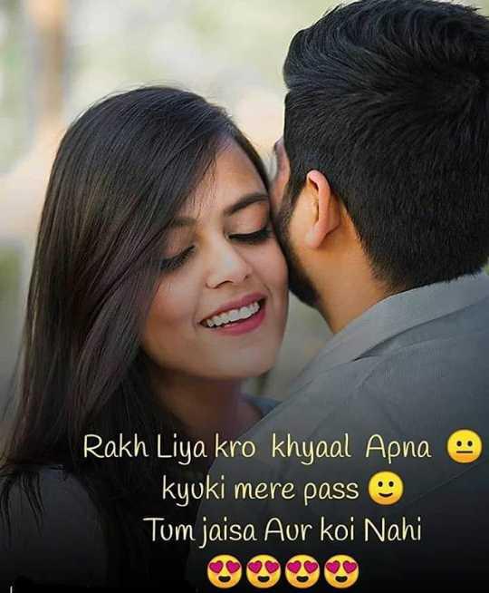😍 awww... 🥰😘❤️ - Rakh Liya kro khyaal Apna e kyuki mere passe Tom jaisa Aur koi Nahi - ShareChat