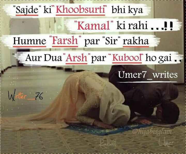 """😍 awww... 🥰😘❤️ - Sajde """" ki """" Khoobsurti bhi kya Kamal ki rahi . . . ! ! Humne Farsh par Sir rakha _ Aur Dua Arsh """" par """" Kubool ho gai . . Umer7 _ writes - Writer 76 @ hijabisglam - ShareChat"""