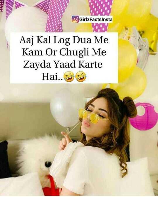 😍 awww... 🥰😘❤️ - Hot GirlzFactsInsta Aaj Kal Log Dua Me Kam Or Chugli Me Zayda Yaad Karte Hai . . 55 - ShareChat