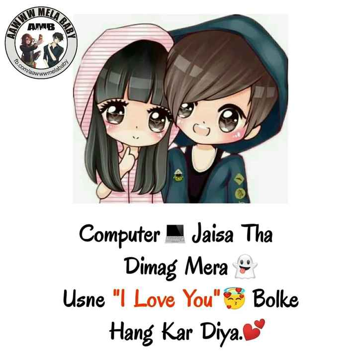 😍 awww... 🥰😘❤️ - MAWWA W MELA AMB A BAB fb . com / maawww melababy Computer Jaisa Tha Dimag Merasa Usne I Love You Bolke Hang Kar Diya . - ShareChat