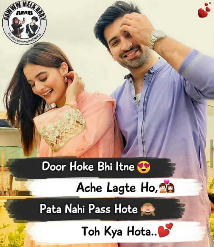 😍 awww... 🥰😘❤️ - WWME AMB BAB b . com Waawww melababy Uller Door Hoke Bhi Itne Ache Lagte Ho , ma Pata Nahi Pass Hotel Toh Kya Hota . . - ShareChat