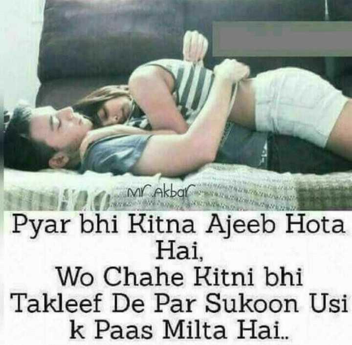 😍 awww... 🥰😘❤️ - Pyar bhi Kitna Ajeeb Hota Hai , Wo Chahe Kitni bhi Takleef De Par Sukoon Usi k Paas Milta Hai . . - ShareChat