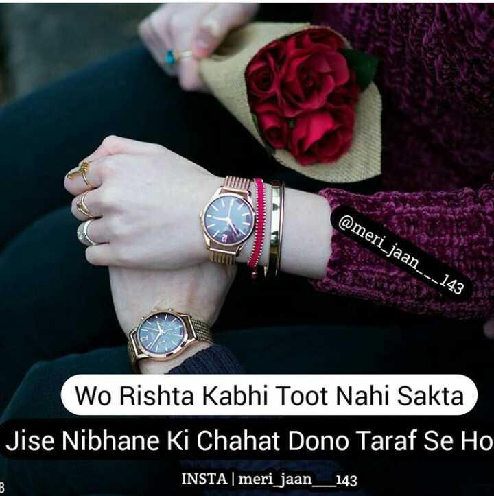 😍 awww... 🥰😘❤️ - @ meri _ jaan _ _ _ 143 Wo Rishta Kabhi Toot Nahi Sakta Jise Nibhane Ki Chahat Dono Taraf Se Ho INSTA | meri jaan _ _ _ _ 143 B - ShareChat