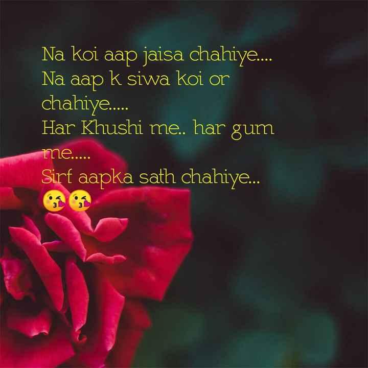 😍 awww... 🥰😘❤️ - Na koi aap jaisa chahiye . . . . Na aap k siwa koi or chahiye . . . . . Har Khushi me . har gum me . . . . . Sirf aapka sath chahiye . . . - ShareChat