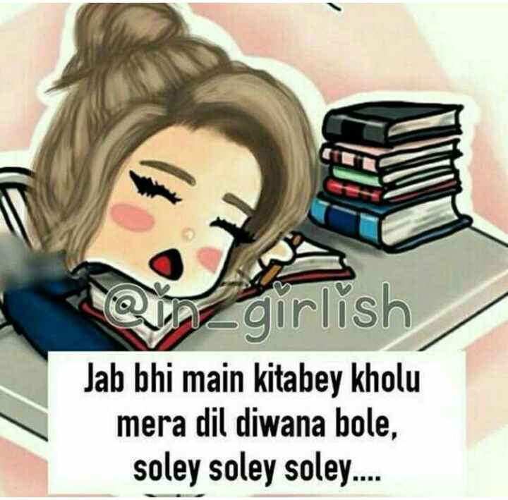 😍 awww... 🥰😘❤️ - zgirlish Jab bhi main kitabey kholu mera dil diwana bole , soley soley soley . . . . - ShareChat