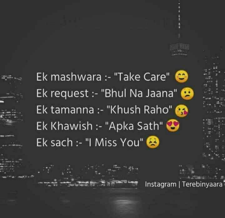 😍 awww... 🥰😘❤️ - Ek mashwara : - Take Care Ek request : - Bhul Na Jaana Ek tamanna : - Khush Raho Ek Khawish : - Apka Sath Ek sach : - I Miss You S Instagram Terebinyaara - ShareChat