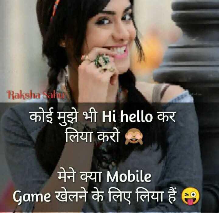 😍 awww... 🥰😘❤️ - Raksha ahu कोई मुझे भी Hi hello कर लिया करो . मेने क्या Mobile Game खेलने के लिए लिया हैं 8 - ShareChat