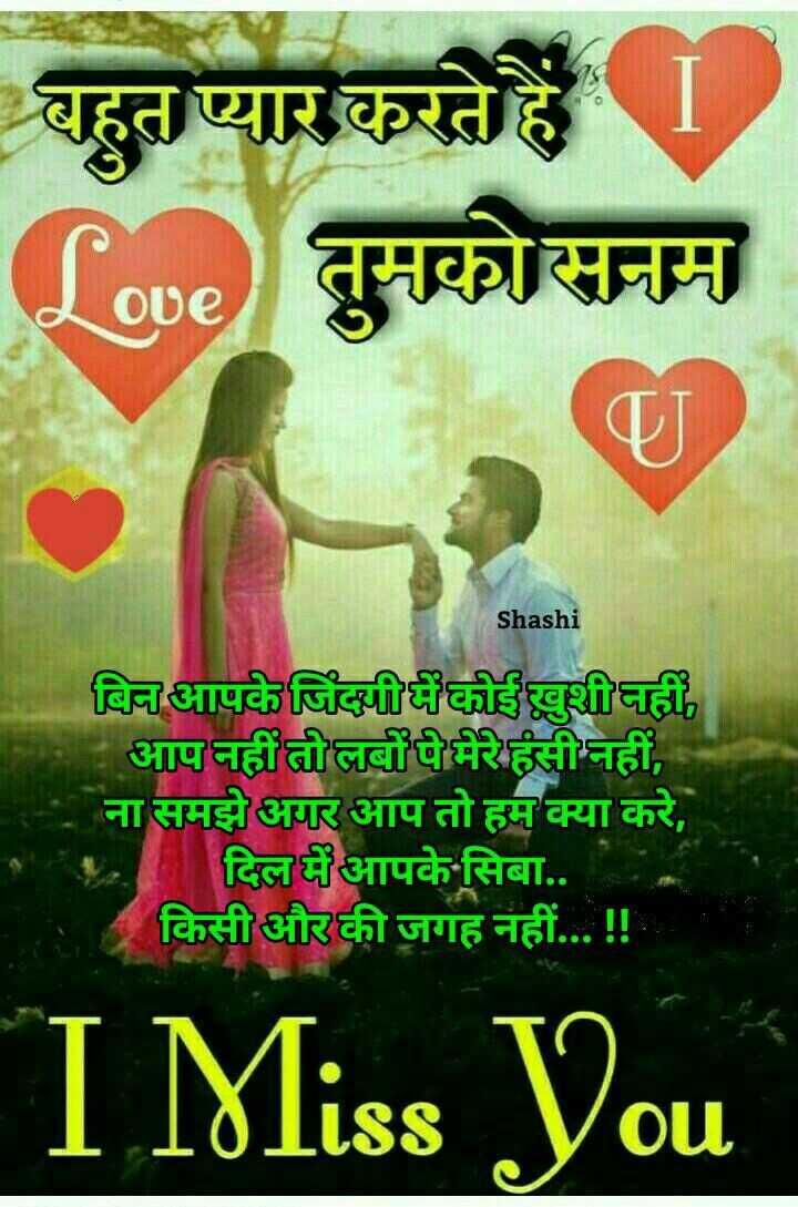 😍 awww... 🥰😘❤️ - बहुत प्यार करते हैं Love तुमको सनम Shashi बिन आपके जिंदगी में कोई खुशीनहीं , आप नहीं तो लबों पे मेरेहंसी नहीं , ना समझे अगर आप तो हम क्या करे , दिल में आपके सिबा . . किसी और की जगह नहीं . . . ! ! I Miss You - ShareChat