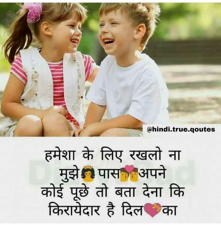 😍 awww... 🥰😘❤️ - @ hindi . true . qoutes हमेशा के लिए रखलो ना मुझे पास अपने कोई पूछे तो बता देना कि किरायेदार है दिल का - ShareChat