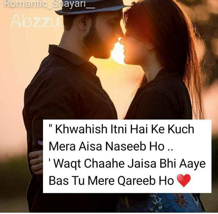 😍 awww... 🥰😘❤️ - Romantic _ Shayari _ _ Abzz Khwahish Itni Hai Ke Kuch Mera Aisa Naseeb Ho . . ' Waqt Chaahe Jaisa Bhi Aaye Bas Tu Mere Qareeb Ho - ShareChat