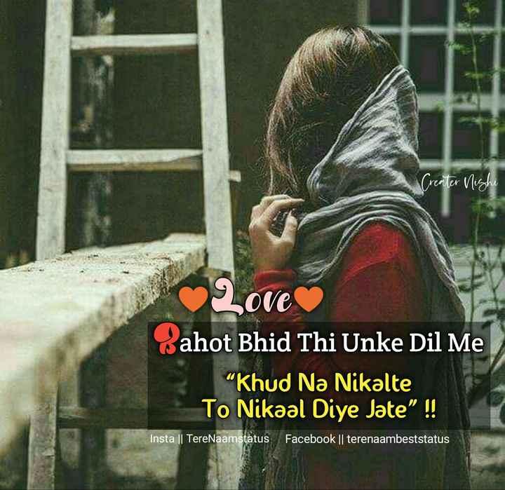 """😍 awww... 🥰😘❤️ - Creater Nighi Love ahot Bhid Thi Unke Dil Me """" Khud Na Nikalte To Nikaal Diye Jate ! ! Insta     TereNaamstatus Facebook     terenaambeststatus - ShareChat"""