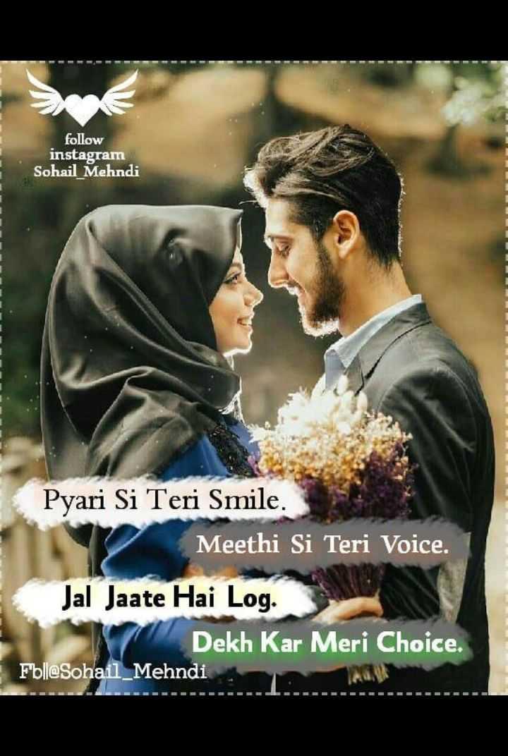 😍 awww... 🥰😘❤️ - follow instagram Sohail Mehndi Pyari Si Teri Smile . Meethi Si Teri Voice . Jal Jaate Hai Log . Dekh Kar Meri Choice . FbleSohail Mehndi - ShareChat