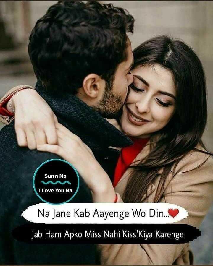 😍 awww... 🥰😘❤️ - Sunn Na I Love You Na Na Jane Kab Aayenge Wo Din . . . Jab Ham Apko Miss Nahi Kiss ' Kiya Karenge - ShareChat