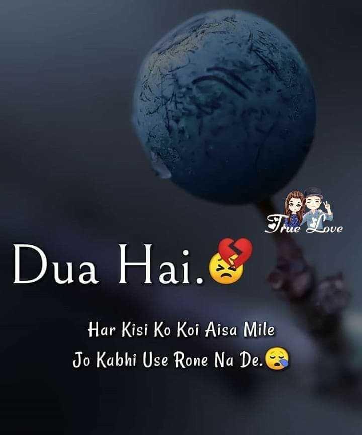 😍 awww... 🥰😘❤️ - True Love Jove Dua Hai . eu Har Kisi Ko Koi Aisa Mile Jo Kabhi Use Rone Na De . - ShareChat
