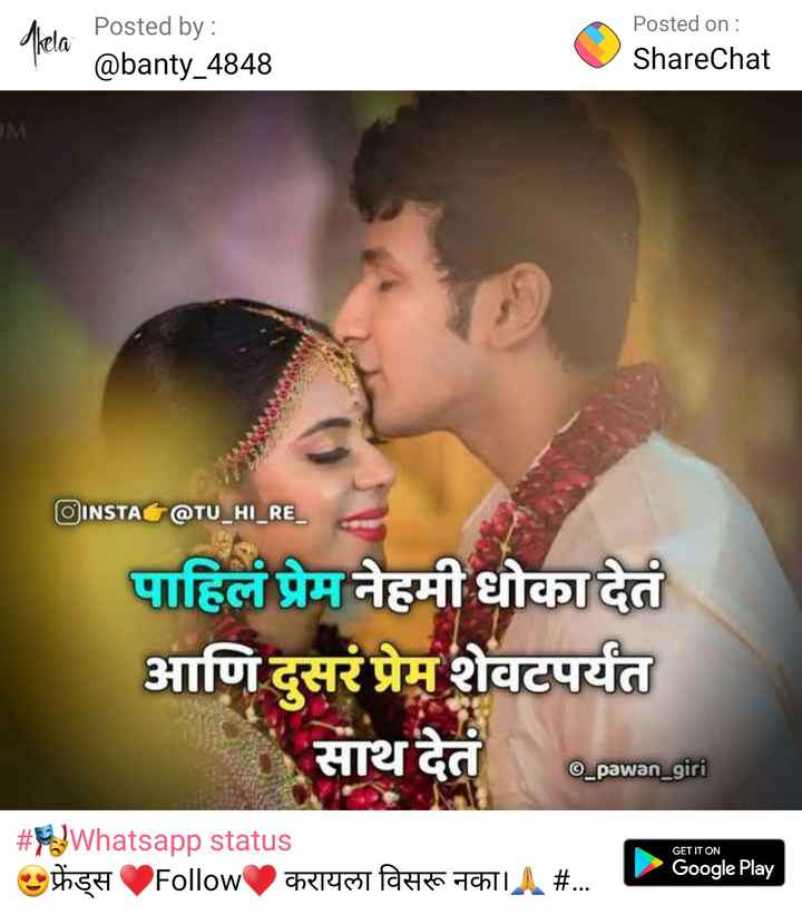 😍 awww... 🥰😘❤️ - Posted by : @ banty _ 4848 Posted on : ShareChat OINSTA @ TU _ HI _ RE _ पाहिलं प्रेम नेहमी धोका देत आणि दुसरं प्रेम शेवटपर्यंत साथ देत _ pawan _ giri GET IT ON _ _ # POWhatsapp status फ्रेंड्स Follow करायला विसरू नका । # Google Play - ShareChat