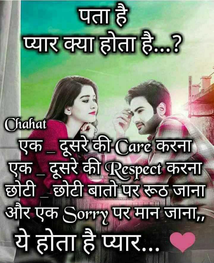 😍 awww... 🥰😘❤️ - पता है 1 प्यार क्या होता है . . . ? Chahat एक दूसरे की Care करना एक दूसरे की Respect करना छोटी छोटी बातो पर रूठ जाना और एक Sorry पर मान जाना , , ये होता है प्यार . . . - ShareChat