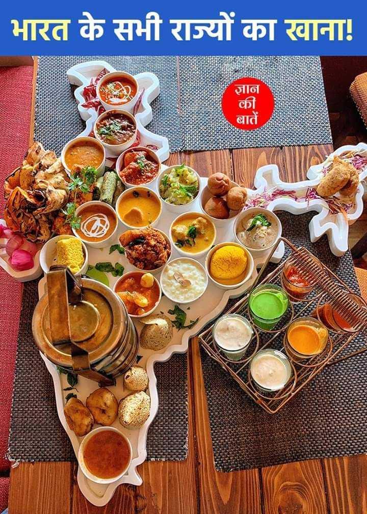 😍 awww... 🥰😘❤️ - भारत के सभी राज्यों का खाना ! ज्ञान की बातें - ShareChat
