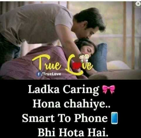 😍 awww... 🥰😘❤️ - True sve wwe UP / True Love Ladka Caring Hona chahiye . . Smart To Phone Bhi Hota Hai . - ShareChat