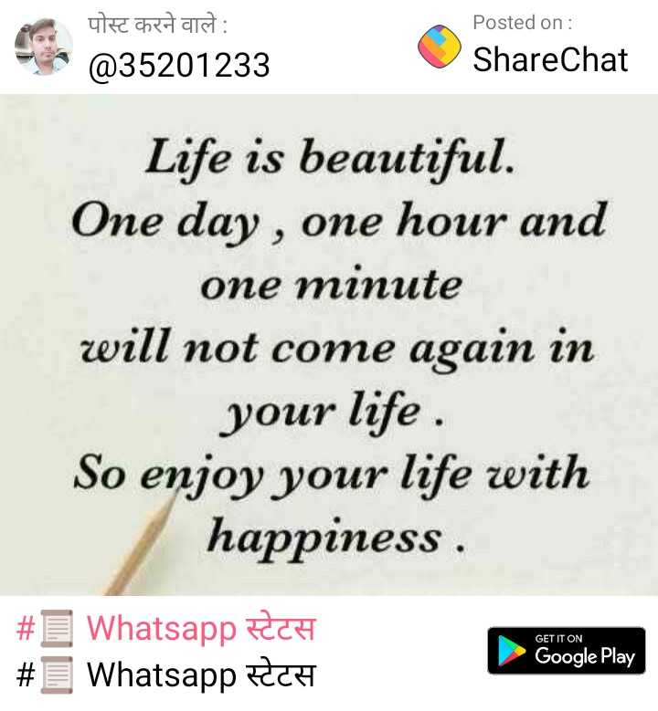 😍 awww... 🥰😘❤️ - Posted on : पोस्ट करने वाले : @ 35201233 ShareChat Life is beautiful . One day , one hour and one minute will not come again in your life . So enjoy your life with happiness # # Whatsapp ROCH Whatsapp PICH GET IT ON Google Play - ShareChat