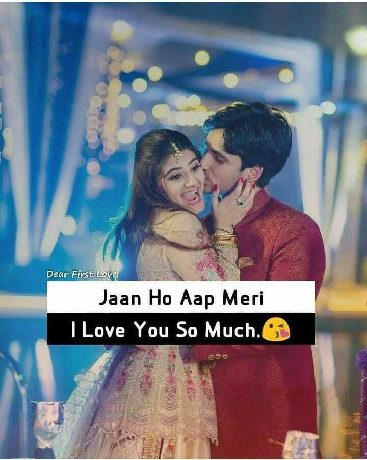 😍 awww... 🥰😘❤️ - Dear First Love Jaan Ho Aap Meri I Love You So Much . - ShareChat