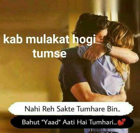 😍 awww... 🥰😘❤️ - kab mulakat hogi tumse Nahi Reh Sakte Tumhare Bin . . Bahut Yaad Aati Hai Tumhari . . . - ShareChat
