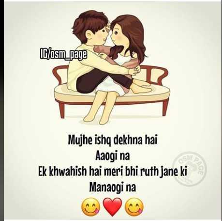 😍 awww... 🥰😘❤️ - C / osm _ page T Mujhe ishq dekhna hai Aaogi na Ek khwahish hai meri bhi ruth jane ki Manaogi na ♡♡♡ - ShareChat