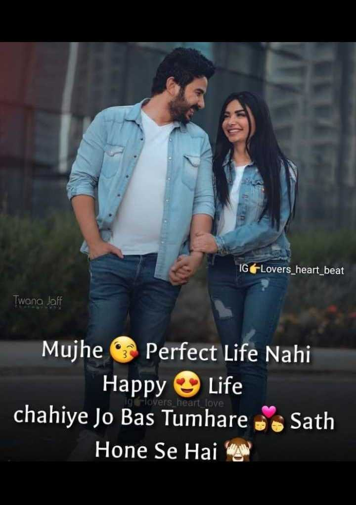 😍 awww... 🥰😘❤️ - IG - Lovers _ heart _ beat Twana Jaff Mujhe Perfect Life Nahi Happy Life chahiye Jo Bas Tumhare Sath Hone Se Hai iglovers heart _ love - ShareChat