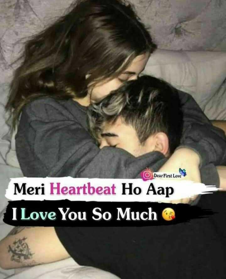 😍 awww... 🥰😘❤️ - Dear First Love Meri Heartbeat Ho Aap I Love You So Much - ShareChat