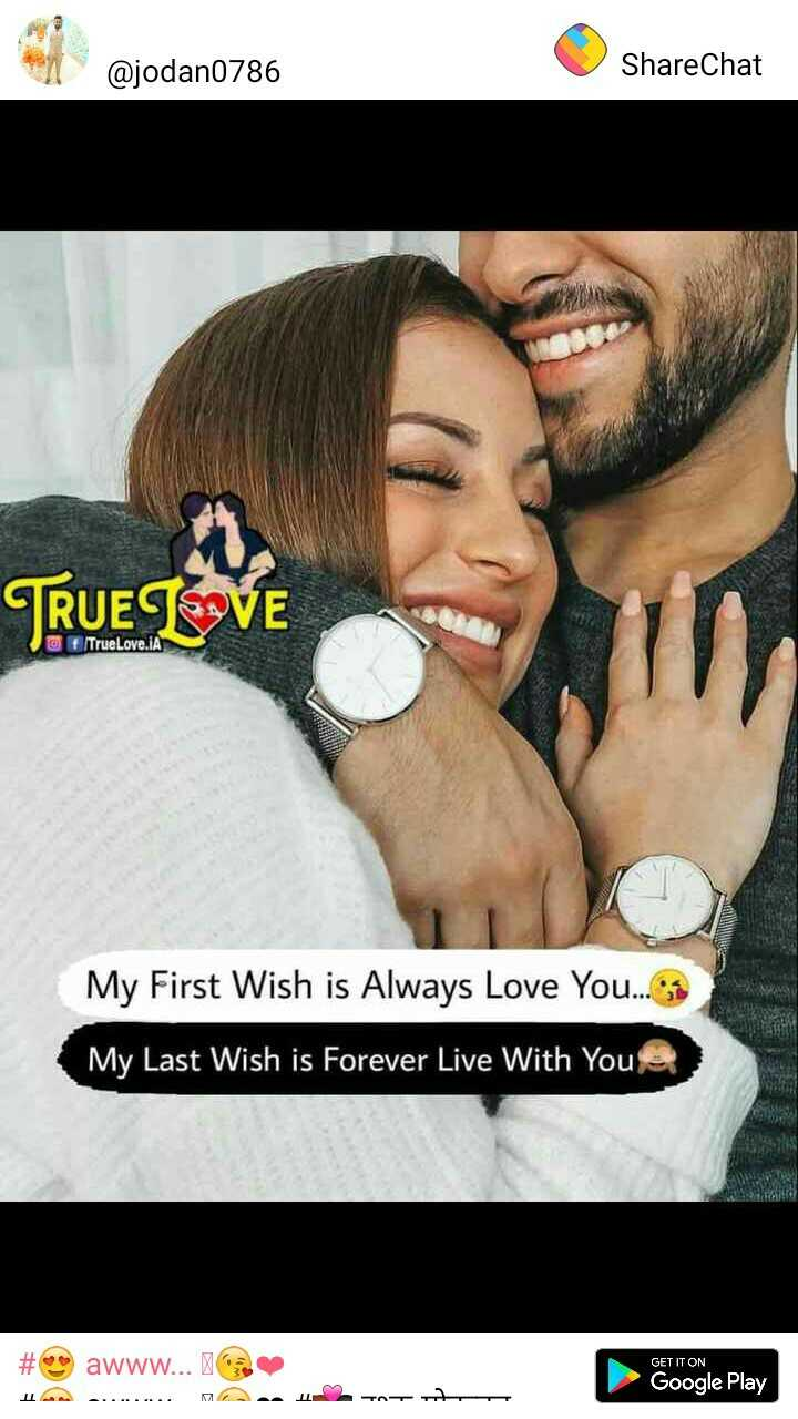 😍 awww... 🥰😘❤️ - ajodan0786 @ jodan0786 ShareChat ShareChat TRUE LOVE @ True Love . IA My First Wish is Always Love You . . . My Last Wish is Forever Live With You # Sawww . . . GET IT ON Google Play U . . . . . . . . . . m 2 27 - ShareChat