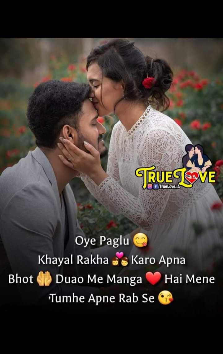 😍 awww... 🥰😘❤️ - TRUE LOVE Of TrueLove . IA Oye Paglu Khayal Rakha Karo Apna Bhot Dua Me Manga Hai Mene Tumhe Apne Rab Se - ShareChat