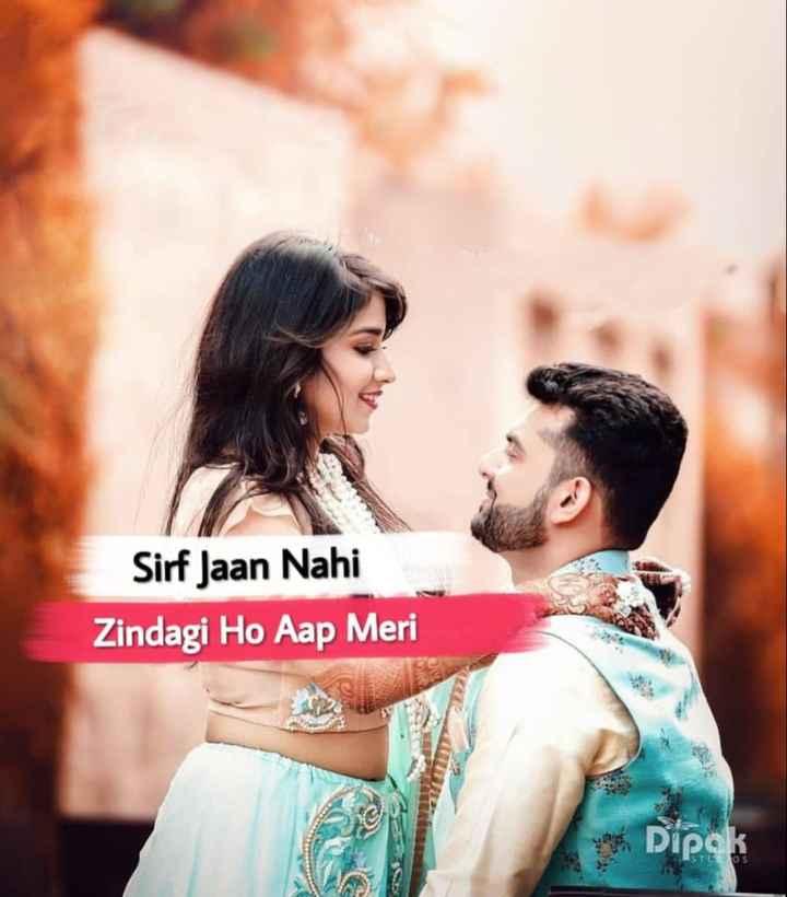 😍 awww... 🥰😘❤️ - Sirf Jaan Nahi Zindagi Ho Aap Meri ya Dipak - ShareChat