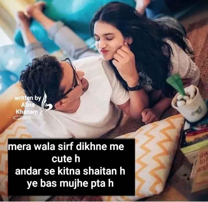 😍 awww... 🥰😘❤️ - written by Alina Khanam 6 al mera wala sirf dikhne me cute h andar se kitna shaitan h ye bas mujhe pta h 10 / and - ShareChat