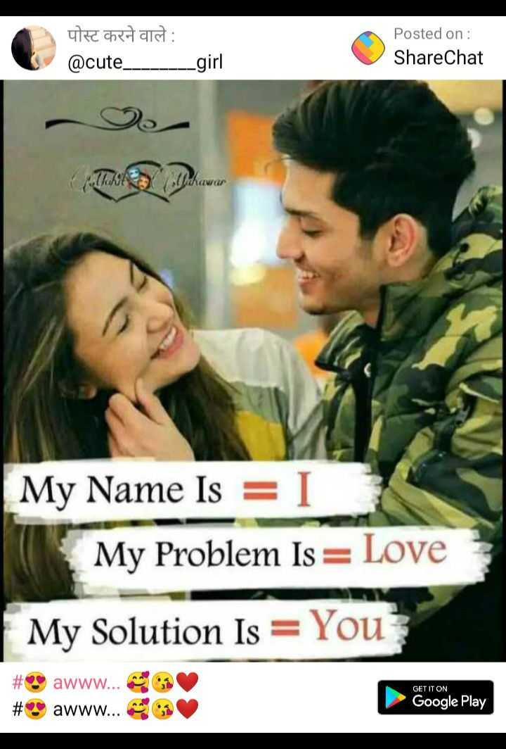 😍 awww... 🥰😘❤️ - पोस्ट करने वाले : @ cute _ _ _ _ _ _ _ _ girl Posted on : ShareChat ( WE My Name Is = I My Problem Is = Love My Solution Is = You awww . . . GET IT ON # H Google Play awww . . . - ShareChat