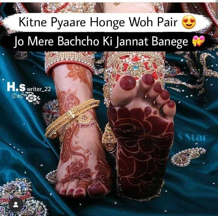 😍 awww... 🥰😘❤️ - Kitne Pyaare Honge Woh Pair Jo Mere Bachcho Ki Jannat Banege H . S writer _ 22 S Star - ShareChat