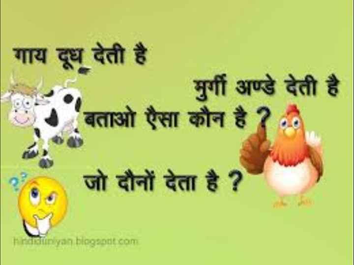 😍 awww... 🥰😘❤️ - | गाय दूध देती है मुर्गी अण्डे देती है बताओ ऐसा कौन है ? जो दौनों देता है ? hindisungan blogspot . com - ShareChat