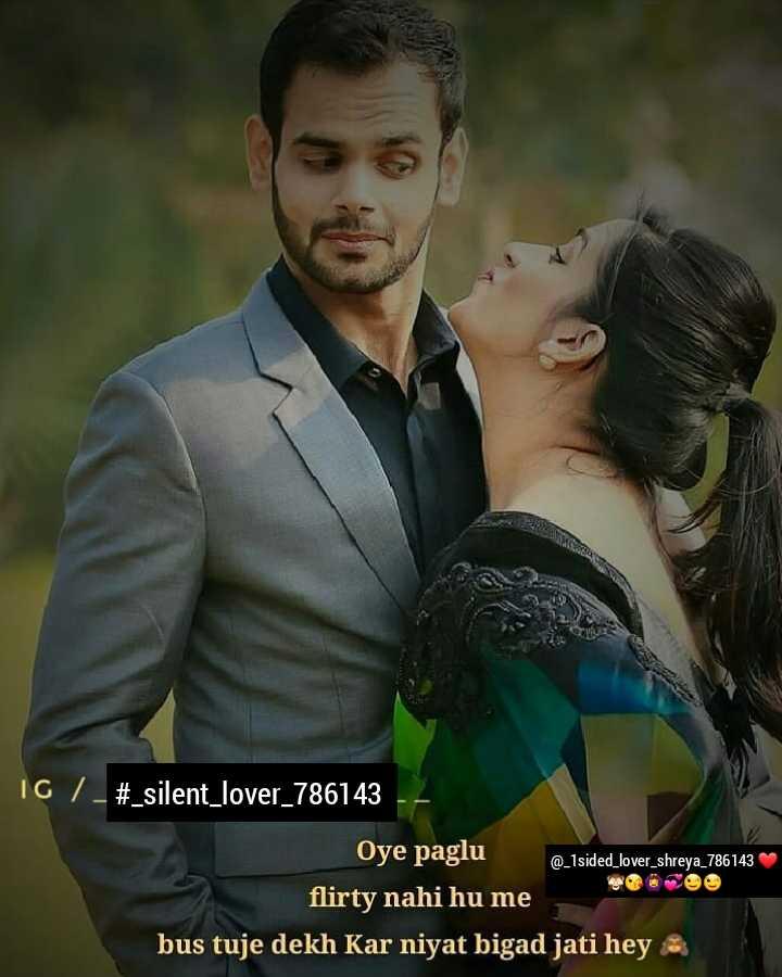#awww😘 - 16 / _ # _ silent _ lover _ 786143 - - @ _ 1sided _ lover _ shreya _ 786143 WOO Oye paglu flirty nahi hu me bus tuje dekh Kar niyat bigad jati hey - ShareChat