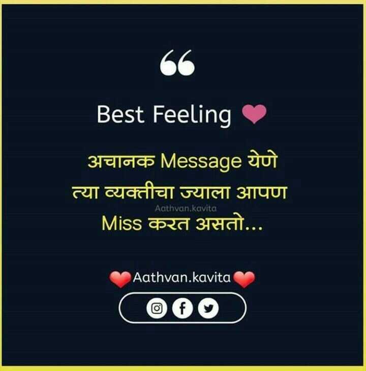 awww😘😘 - Best Feeling अचानक Message येणे त्या व्यक्तीचा ज्याला आपण Miss करत असतो . . . Aathvan . kavita Aathvan . kavita - ShareChat