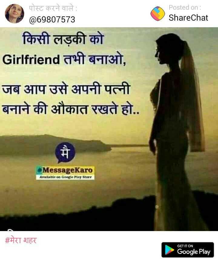 ayan love haya khan - Posted on : ShareChat पोस्ट करने वाले : @ 69807573 किसी लड़की को Girlfriend तभी बनाओ , जब आप उसे अपनी पत्नी बनाने की औकात रखते हो . . E MessageKaro Available on Google Play Store   # मेरा शहर GET IT ON Google Play - ShareChat