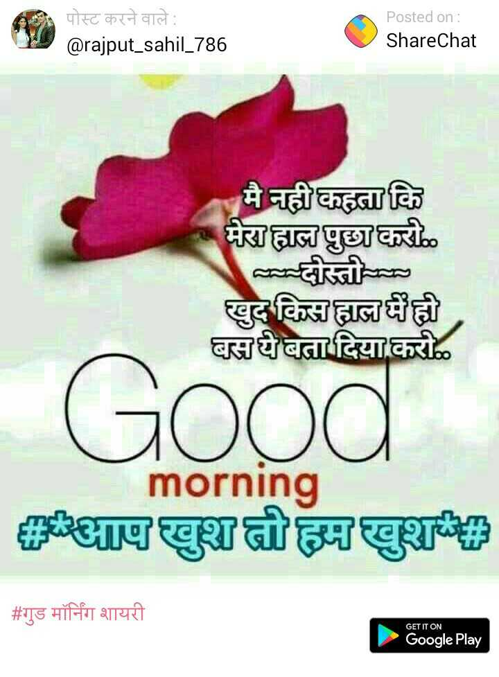 ayan love haya khan - पोस्ट करने वाले : @ rajput _ sahil _ 786 Posted on : ShareChat मै नहीं कहा कि मैया पुछ्याकरी सस्ती । खुद किसाहू , बाये बता दियाकरी . Good morning खुखु   # गुड मॉर्निंग शायरी GET IT ON Google Play - ShareChat