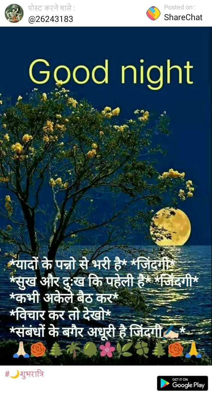 """ayan love haya khan - पोस्ट करने वाले : @ 26243183 Posted on : ShareChat Good night """" यादों के पन्नो से भरी है * * जिंदगी * सुख और दुःख कि पहेली है जिंदगी *   * कभी अकेले बैठ कर * विचार कर तो देखो * * संबंधों के बगैर अधूरी है जिंदगी * . .   # शुभरात्रि GET IT ON Google Play - ShareChat"""
