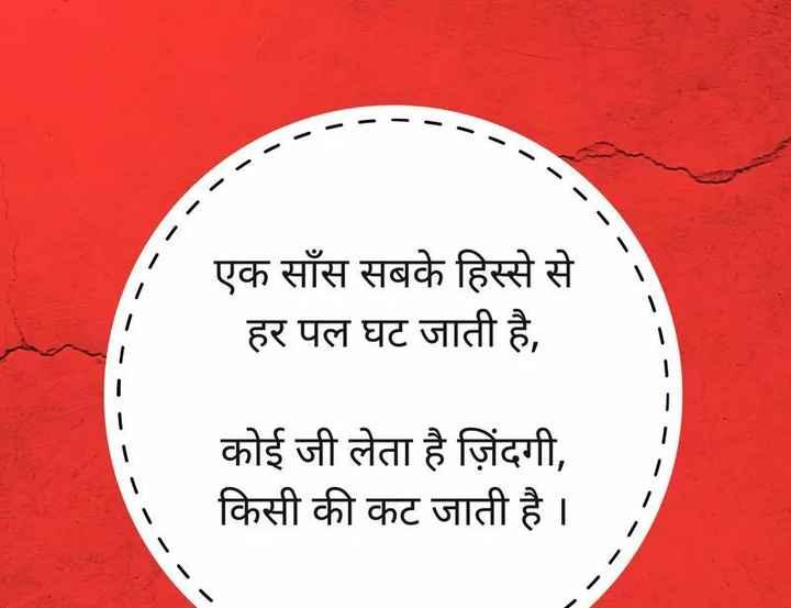 aye zindagi - एक साँस सबके हिस्से से हर पल घट जाती है , कोई जी लेता है ज़िंदगी , किसी की कट जाती है । - ShareChat