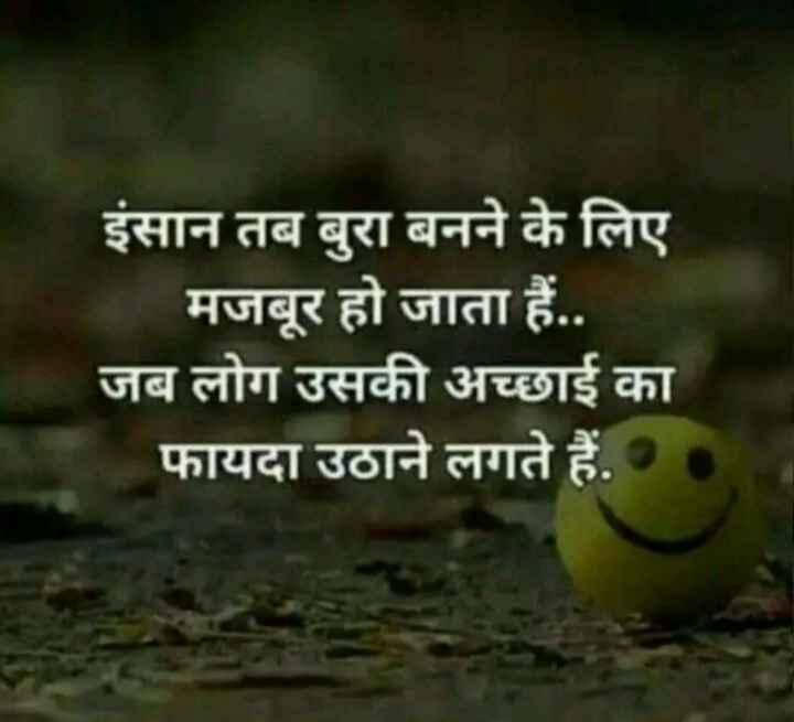 aye zindagi - इंसान तब बुरा बनने के लिए मजबूर हो जाता हैं . . जब लोग उसकी अच्छाई का फायदा उठाने लगते हैं . - ShareChat