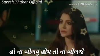 🏏 India vs New Zealand: સેમી ફાઇનલ - Suresh Thakor Official Made with KINEMASTER ' હો ના બોલવું હોય તો ના બોલજે Made with KINEMASTER కి ఈ 8 INE # 6 , 7 - ShareChat