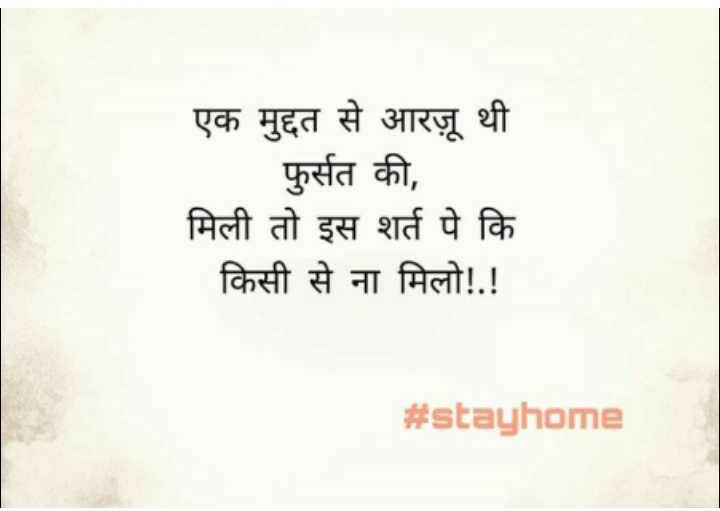 ✍️अल्फ़ाज़✍️ - एक मुद्दत से आरजू थी फुर्सत की , मिली तो इस शर्त पे कि किसी से ना मिलो ! . ! # stayhome - ShareChat